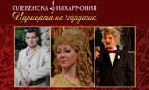 """Оперетен спектакъл """"Царицата на Чардаша"""" с Арон Аронов - на 21 Май"""