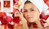 Процедура по избор - детоксикация, хигиенно-козметичен масаж на лице или релаксиращ масаж на цяло тяло