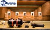 5-часово обучение по стрелба с огнестрелно оръжие за начинаещи - на 19 Юли на Стрелбище Герена