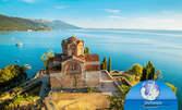 До Охрид и Скопие