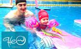 1 или 8 урока по плуване за дете или възрастен