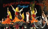 5 посещения за народни танци за възрастни - абсолютно начинаещи