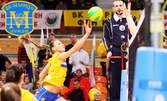 Вход за волейболния мач от Шампионска лига - жени: ВК Марица - Визура, на 11 Януари