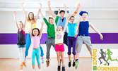 2 посещения на хип-хоп танци за деца