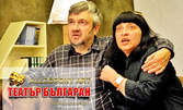 """Комедията """"Коя гад изяде кашкавала"""" на Теди Москов - на 13 Юни"""