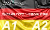Онлайн курс по немски език, ниво А1 или A2 - с 6 или 8 месеца достъп до всички граматични уроци и упражнения