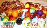 За Великденската трапеза! 1кг салати и 2кг основно ястие по избор, плюс 10 боядисани яйца, козунак и мини шоколадчета