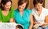 Курс по Английски, Испански, Италиански или Френски език - ниво по избор