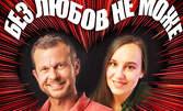 """Премиерен концерт-спектакъл """"Без любов не може"""" с Ненчо Балабанов и Соня Ковчезлиева - на 29.11"""