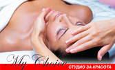 Козметичен масаж на лице