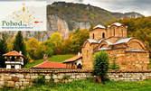 На 1 Април в Сърбия