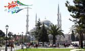 Април в Истанбул