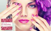 Цветни нокти с OPI! SPA маникюр и SPA педикюр