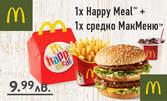 Вземи на специална цена средно МакМеню и/или Happy Meal меню