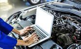 Компютърна диагностика и преглед на ходовата част на автомобил