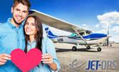 Подари емоция за Свети Валентин! Панорамен полет със самолет над Панчаревското езеро - за един, двама или трима