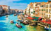 4-дневна екскурзия за карнавала във Венеция и до Болоня! 3 нощувки със закуски, плюс самолетен билет