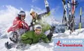 Наем на ски