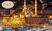 Предколедна екскурзия до Истанбул! Нощувка със закуска, плюс транспорт