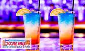 2 коктейла по избор