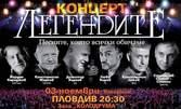 """Концерт на """"Легендите"""" на 3 Ноември, в зала Колодрума"""
