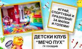 2 часа игри и забавления! Наем на парти център за детски рожден
