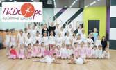 8 посещения на балетна школа за деца от 4 до 15 години