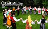 Хвани се на хорото! Карта с 8 посещения по народни танци