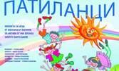 """Гледайте детския мюзикъл """"Патиланци"""" - на 12 Септември"""