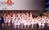 8 посещения на балетна школа за деца от 4 до 18 години