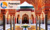 Опознай Мароко