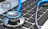 Профилактика или преинсталиране на ОС на настолен компютър или лаптоп