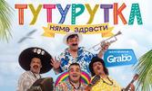 """Мултимедийният спектакъл """"Тутурутка - Няма здрасти!"""" на 16 Септември"""