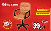 Офис стол от bauMax с 50% отстъпка
