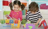 4-часово съботно занимание за деца от 2.5 до 6г