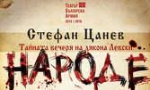 """Постановката """"Тайната вечеря на Дякона Левски"""" на 20 Октомври"""