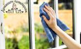 Почистване на прозорци и дограма, или комплексно или цялостно почистване на дом или офис