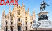 Екскурзия до Италия! 2 нощувки със закуски край Милано, плюс самолетен билет