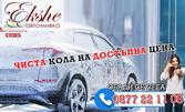 За автомобила! Подхранване на табло и кори или на кожен салон, измиване на двигател или стандартно или VIP почистване