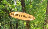Въжен парк в Пловдив
