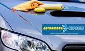 Козметична процедура по избор за автомобила