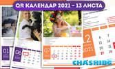 13-листов стенен календар с 13 снимки на клиента