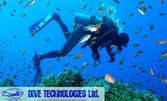 Професионален водолазен курс - теория и практика