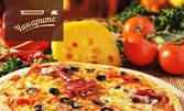 Салата, основно ястие по избор или пица, плюс чаша вино