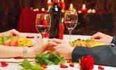 Куверт за 14 Февруари с тристепенно меню и чаша вино