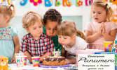 Рожден ден за до 10 деца и 10 възрастни, с наем на зала за 3 часа, меню и аниматор