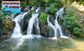 Непознатата Странджа! Еднодневна екскурзия до Малко Търново, пещерата на Бастет, водопада Докузак, Бръшлян, Петрова нива