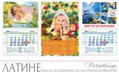 Еднолистов детски календар със снимка на клиента или луксозен работен календар - 1 или 4 броя