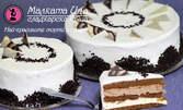 Малка или голяма торта по избор с 50% отстъпка