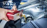 Смяна на масло, маслен и въздушен филтър на автомобил, плюс бонус - оглед на спирачна система, ходова част и течности